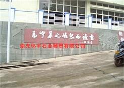 校园名言雕塑
