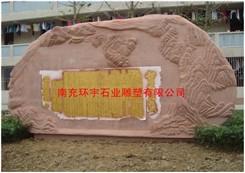 园林文化石雕塑