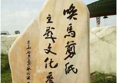 景观石材雕刻