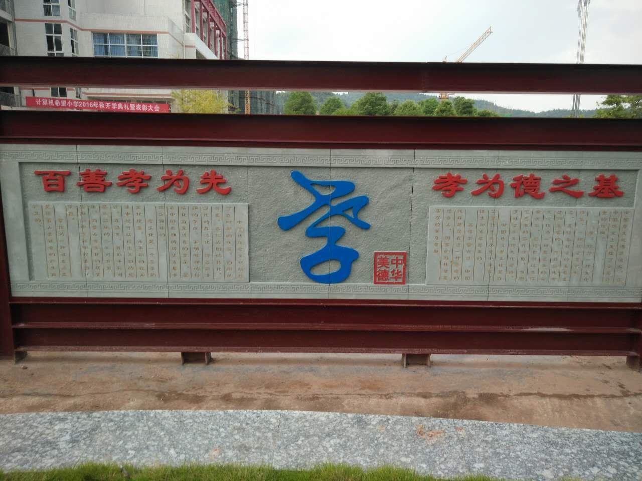 校园文字雕塑
