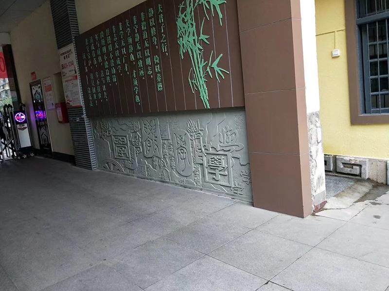 墙体文字雕塑