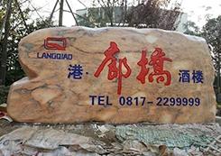 景观绥江卵石