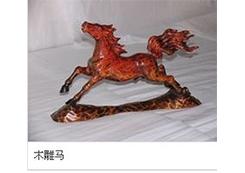 工艺木雕马