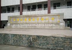 校园标语雕塑