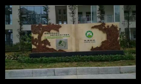 校园草坪雕塑