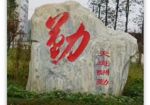 景观花岗石雕刻