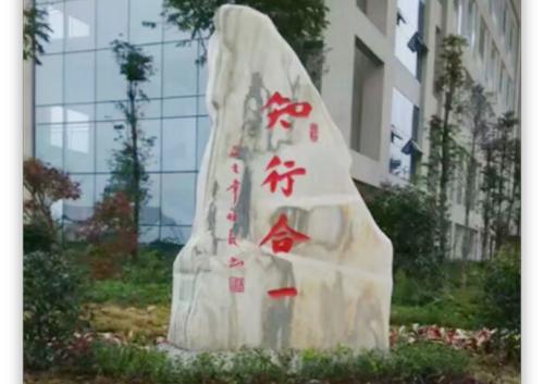 花岗岩石雕